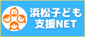 浜松子ども支援NET公式Facebook